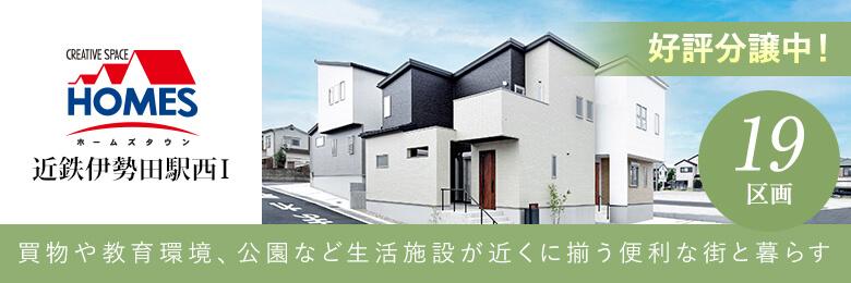 ホームズタウン近鉄伊勢田駅西Ⅰ