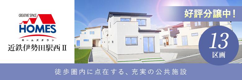 ホームズタウン近鉄伊勢田駅西Ⅱ