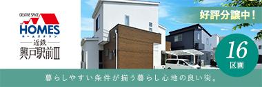 ホームズタウン近鉄興戸駅前シリーズ