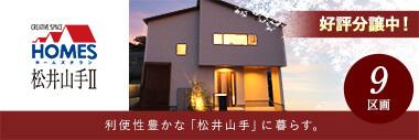 ホームズタウン松井山手Ⅱ